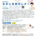 NakajimaKazuyo_letter_04のサムネイル