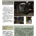 report_H2801-nakajimakazuyoのサムネイル