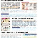 NakajimaKazuyo_news_1のサムネイル