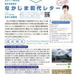 NakajimaKazuyo_letter_08c1のサムネイル