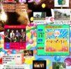 長久手 夏祭り・盆踊り 2017年