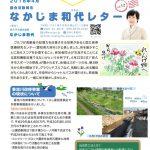 NakajimaKazuyo_letter_12のサムネイル
