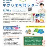 NakajimaKazuyo_letter_13のサムネイル