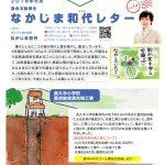 NakajimaKazuyo_letter_14のサムネイル