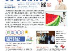 NakajimaKazuyo_letter_16のサムネイル
