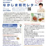 NakajimaKazuyo_letter_17のサムネイル