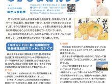 NakajimaKazuyo_letter_19のサムネイル