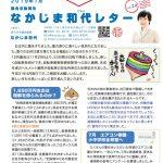 NakajimaKazuyo_letter_20のサムネイル