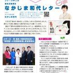 NakajimaKazuyo_letter_21のサムネイル