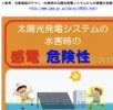 なかじま和代一般質問 「カーボンニュートラルに向けた取り組みについて」令和3年6月22日
